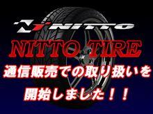☆NITTOタイヤの通信販売を開始しました!(KTS通販部)