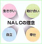 NALC(ナルク)って知ってますか?