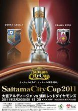 Saitama City Cup 2011 チケ・ゲット♪