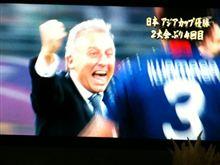 日本アジアカップ優勝〜!