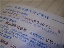 運転免許の更新のお知らせ…!!