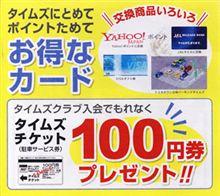 タイムズチケット100円券プレゼント