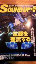 サウンドUP+の最終号?