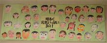 授業参観(*ゝ∀・*)bと極寒洗車(;・∀・)ァ・・