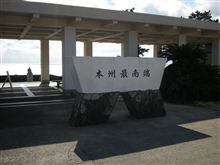 【南紀】潮岬から紀伊大島