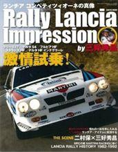 【書籍】Rally Lancia Impression