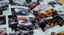 カーオーディオマガジン Vol 78