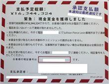 ¥16,344,324当選しました。