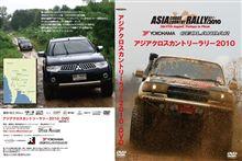 激闘! アジアクロスカントリーラリー2010DVD発売!