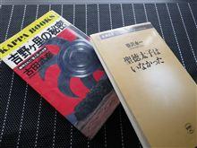 『九州王朝』は確実にあったのです…!!??