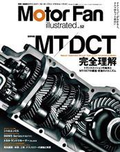 【書籍】Motor Fan illustrated vol.52 ~MT/DCT完全理解~