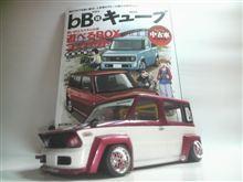 コダワリ中古車GET!!シリーズ「bBvsキューブ」