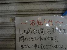 先月の事件「仮面ライダー改造フィギュア販売 2人逮捕」で閉店ガラガラw