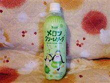チェリオジャパン メロンクリームソーダ