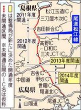 高速道路「尾道・松江線」ようやく動き出しました。