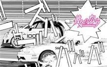 第231話 「12時間耐久レース編18/トラブル・トライアングル」