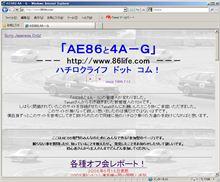 「AE86と4A-G」管理人変更と復活のお知らせ。