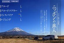 必見! HONDA ニッポンの旅人 クルマと旅する写真集