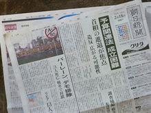 2/18 朝日新聞 朝刊に掲載されました。
