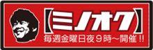 「ミノオク」 TM-SQUARE オートサロンパネル!