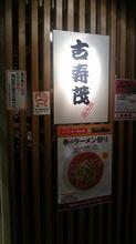 鶏白湯ラーメン 古寿茂(こすも) (海老名ビナウォーク店)