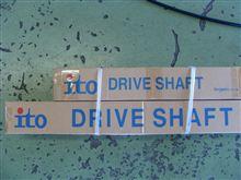 ドライブシャフトの寿命?