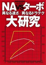 【書籍】【DVD】REV SPEED 2011.02付属DVD「NAvsターボ大研究」