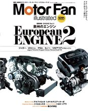 【書籍】Motor Fan illustrated vol.50 ~エンジンPart3 European ENGINE2~(ポルシェ編)