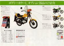 バイク回顧録Ⅰ