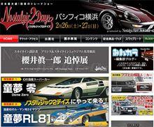 週末は横浜で旧車ショー