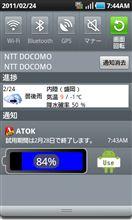 ATOKの無料試用期間が延長