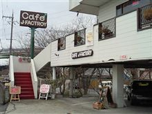 『CAFE J-FACTORY』に行ってきました。