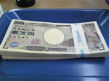 100万円は1㎝!!