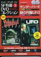 ジェリー・アンダーソンSF特撮DVDコレクション