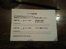 円熟屋ラーメンバトル