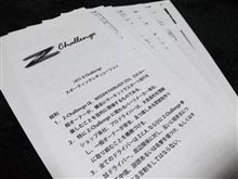 ZChallengeレギュレーションブック?♪