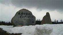 10-11 チャオ御岳スノーリゾート 13