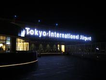 羽田空港(国際線ターミナル)ドライブ