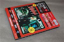 隔週間、ジェリー・アンダーソンSF特撮DVDコレクション、創刊、