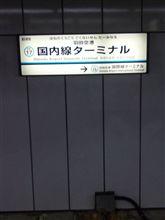 楽しい旅でした(^O^)/