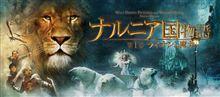 9時30分から 土曜プレミアム「ナルニア国物語 第1章 ライオンと魔女」(^ω^)/
