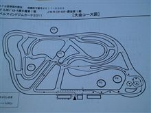 JAF九州ジムカーナ選手権 第1戦