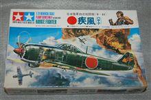 黒丸タミヤ、1/72 四式戦闘機「疾風」、、