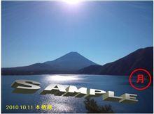 今日の富士山 110228:恋をした時の有りがちな行動編
