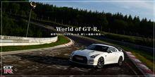GTRと勝負