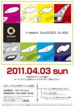 スマートランチ2011 in ASO 準備篇、その1