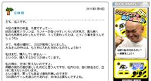 高橋名人 ニンテンドー3DSは「立体に見えない」(@ω@;)