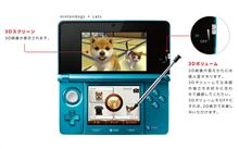 3DSの評判は・・・