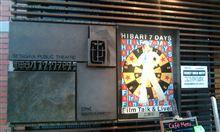 HIBARI 7 DAYS フィルム、トーク&ライブ!に行ってきた