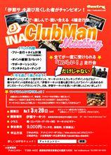 【Clubman Meet】配布用チラシ&申込書できました